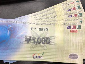 静岡市清水区で金券の高価買取なら大吉イトーヨーカドー静岡店