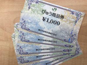 静岡市清水区で金券の高価買取なら大吉イトーヨーカドー静岡店まで