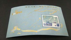 切手,買取,静岡,清水区