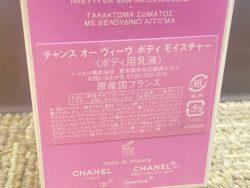 静岡,化粧品,高価買取